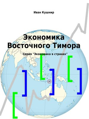 cover image of Экономика Восточного Тимора