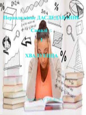 cover image of Пераадоленне ДАСЛЕДАВАННЕ Самалі S І ХВАЛУЕЦЦА