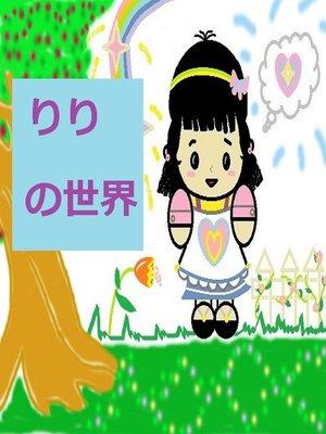 cover image of りりの世界