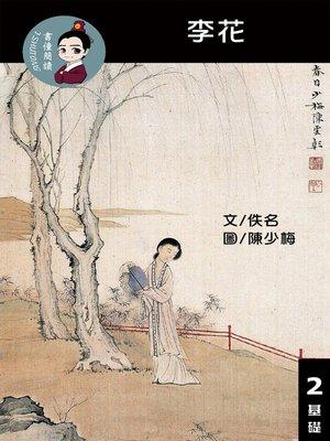 cover image of 李花 閱讀理解讀本(基礎) 繁體中文