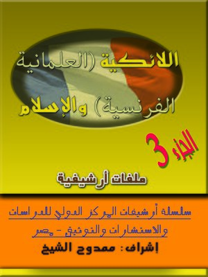 cover image of اللائكية (العلمانية الفرنسية) والإسلام، الجزء 3  (French secularism) and Islam Part 3