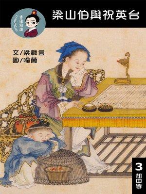 cover image of 梁山伯與祝英台 閱讀理解讀本(初中等) 繁體中文