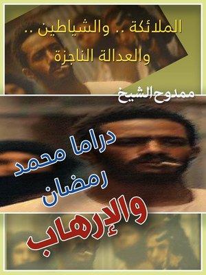 cover image of دراما محمد رمضان والإرهاب