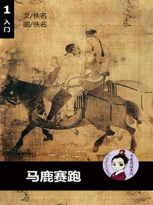 cover image of 马鹿赛跑--汉语阅读理解读本 (入门) 汉英双语 简体中文