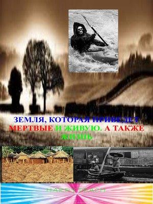 cover image of ЗЕМЛЯ, КОТОРАЯ ПРИВЕДЕТ МЕРТВЫЕ И ЖИВУЮ. А ТАКЖЕ ЖИЗНЬ