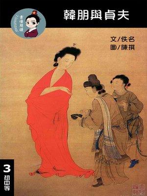 cover image of 韓朋與貞夫 閱讀理解讀本(初中等) 繁體中文
