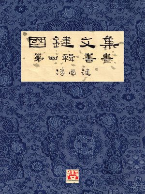 cover image of 國鍵文集 第四輯 書畫 a Collection of Kwok Kin's Newspaper Columns, Volume 4