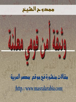 cover image of وثيقة أمن قومـي معلنة an open national security document