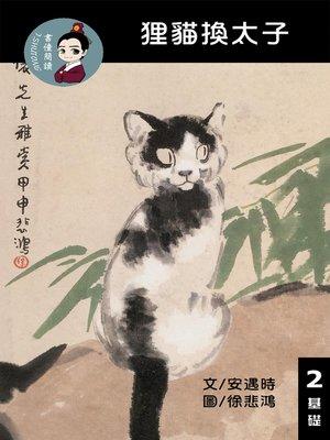cover image of 貍貓換太子 閱讀理解讀本(基礎) 繁體中文