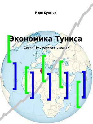 cover image of Экономика Туниса