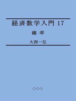 cover image of 経済数学入門17:確率
