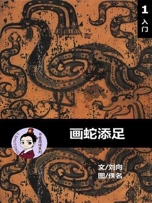 cover image of 画蛇添足--汉语阅读理解读本 (入门) 汉英双语 简体中文