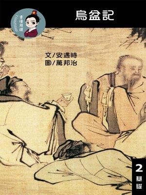 cover image of 烏盆記 閱讀理解讀本(基礎) 繁體中文