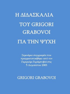 cover image of THE TEACHING OF GRIGORI GRABOVOI  ABOUT THE SOUL-- Author's seminar held by Grigori P. Grabovoi  on August 5, 2003 (Greek Edition)