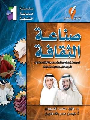 cover image of صناعة الثقافة