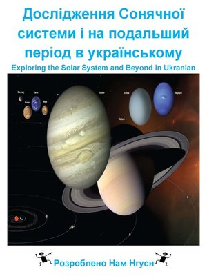 cover image of Дослідження Сонячної системи і на подальший період в українському