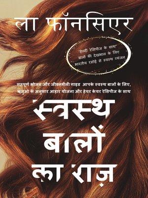 cover image of Swasth Baalon Ka Raaz