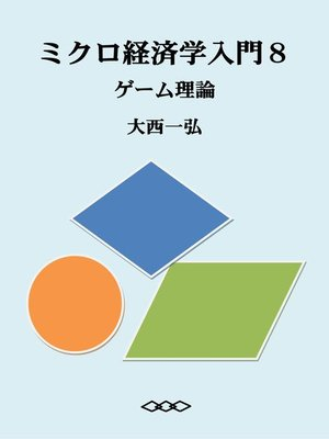 cover image of ミクロ経済学入門8:ゲーム理論