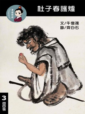 cover image of 杜子春護爐 閱讀理解讀本(初中等) 繁體中文