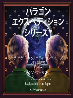 cover image of The Paragon Expedition (Japanese)