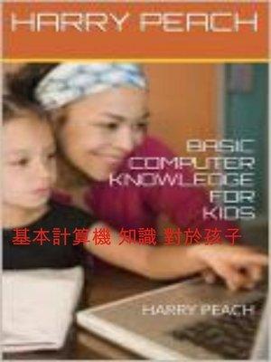 cover image of 基本計算機 知識 對於孩子