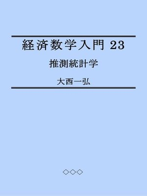 cover image of 経済数学入門23