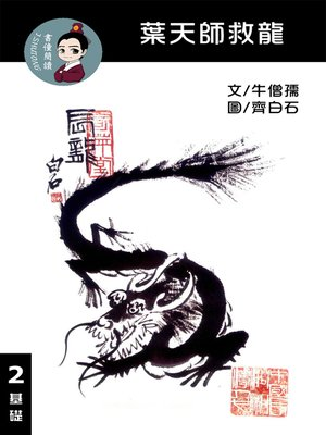 cover image of 葉天師救龍 閱讀理解讀本(基礎) 繁體中文