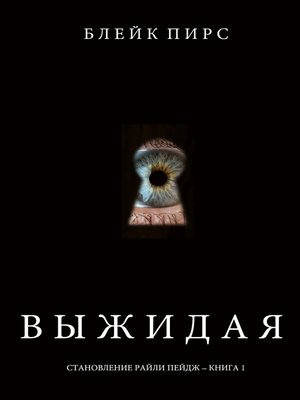 cover image of Выжидая