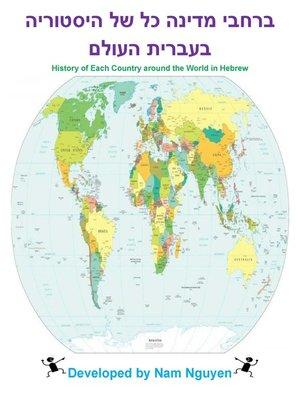 cover image of היסטוריה של כל מדינה ברחבי העולם בעברית