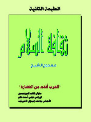 cover image of ثقافة السلام  Culture of Peace