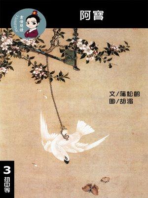 cover image of 阿寶 閱讀理解讀本(初中等) 繁體中文