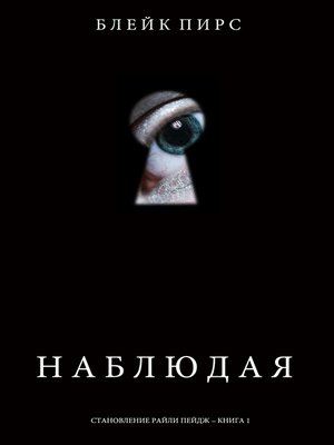 cover image of Наблюдая