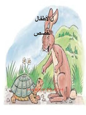 cover image of الأطفال القصص