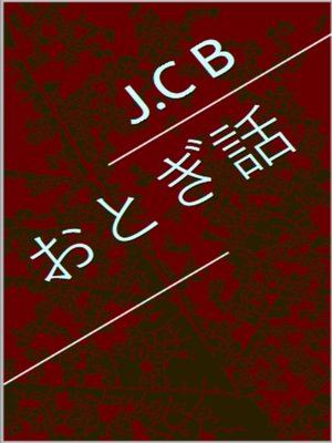 cover image of おとぎ話