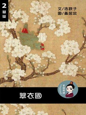 cover image of 翠衣國 閱讀理解讀本(基礎) 繁體中文