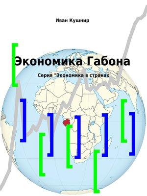 cover image of Экономика Габона