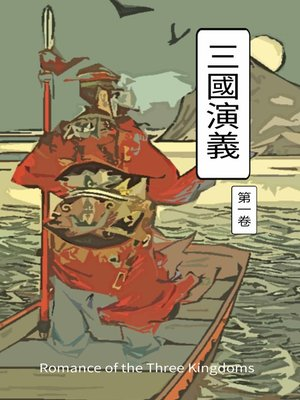 cover image of 三國演義 第一卷