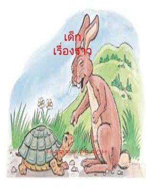cover image of เด็ก เรื่องราว