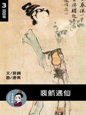 cover image of 裴航遇仙 閱讀理解讀本(初中等) 繁體中文