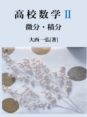 cover image of 高校数学II