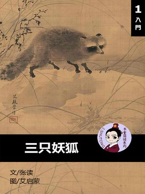 cover image of 三只妖狐--汉语阅读理解 (入门) 汉英双语 简体中文