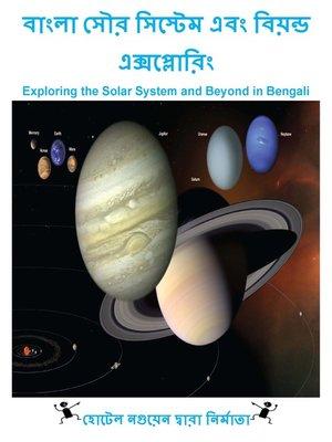 cover image of বাংলা সৌর সিস্টেম এবং বিয়ন্ড এক্সপ্লোরিং