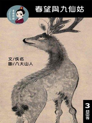 cover image of 春旺與九仙姑 閱讀理解讀本(初中等) 繁體中文