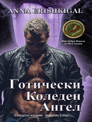 cover image of Готически Коледен Ангел (Българско издание)