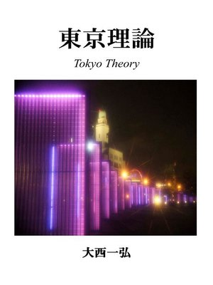 cover image of Tokyo Theory