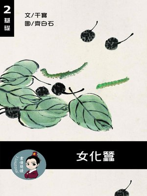 cover image of 女化蠶 閱讀理解讀本(基礎) 繁體中文