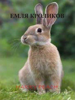 cover image of ЗЕМЛЯ КРОЛИКОВ