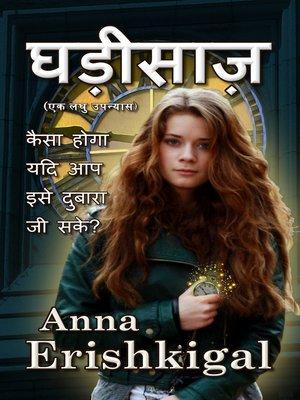 cover image of घड़ीसाज़ --एक लघु उपन्यास (Hindi Edition--हिंदी संस्करण )