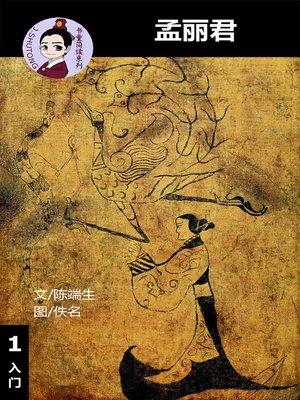 cover image of 孟丽君--汉语阅读理解读本 (入门) 汉英双语 简体中文