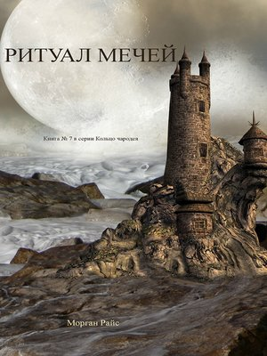 cover image of Ритуал Мечей